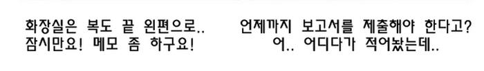 8 10 - 회사 출근 '1일차'의 나와 '101일차'의 나 전격비교 (사진 6장)