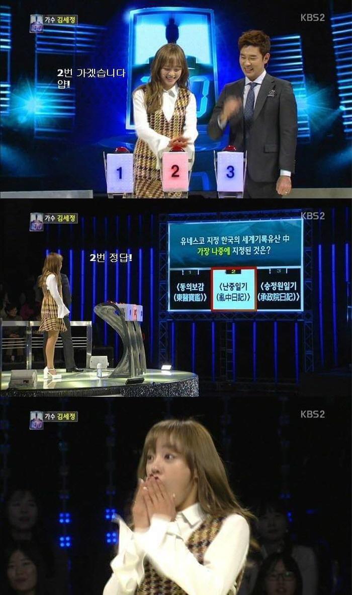8 3 - '구구단' 김세정의 퀴즈 프로그램 레전드 (사진 8장)