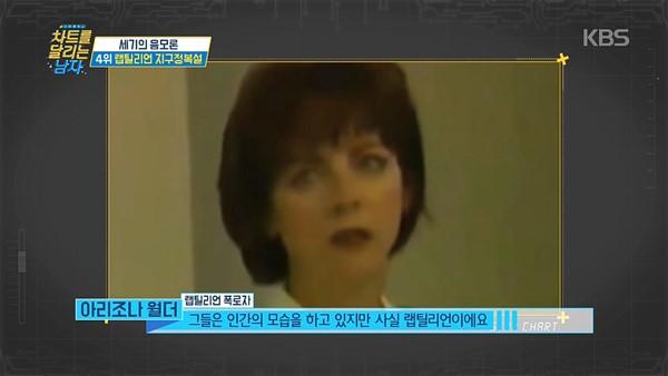 9 25 - 오바마 경호원과 브리트니 스피어스는 사실 변장한 외계인이다?