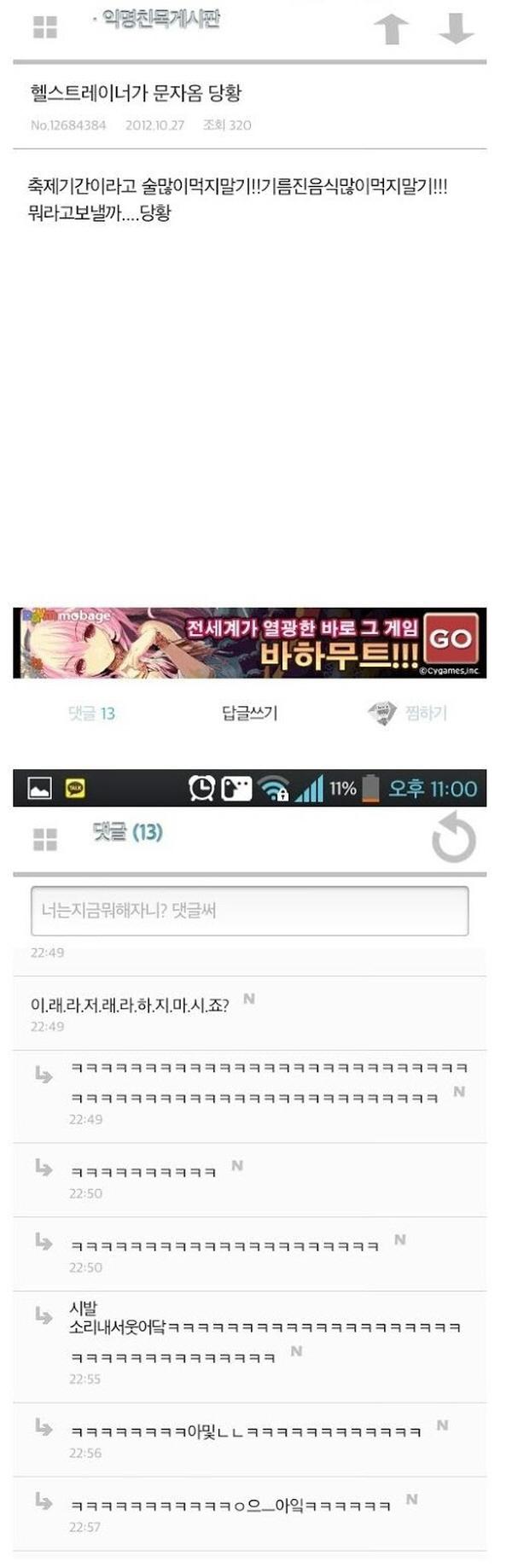 """9 96 - """"시간 파워 순삭!"""" 익명 게시판 캡쳐 모음 (사진 33+)"""