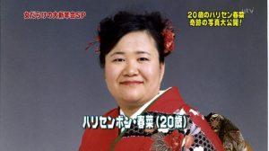 ds w7k0voaestkg 300x168 - ハリセンボン春菜さんの成人式写真が面白すぎてネタにされる