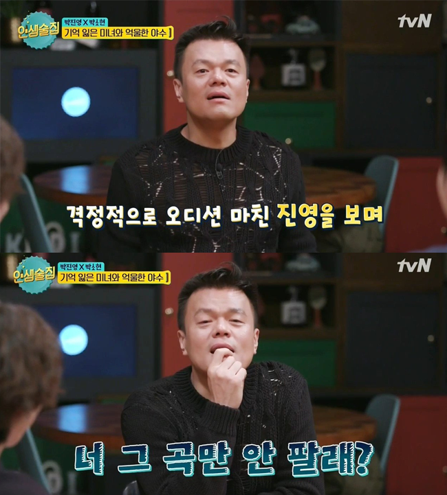 """img 5a24e308a070f - '인생술집' 박진영, SM 오디션 볼 때 '이수만' 반응... """"슬펐다"""""""