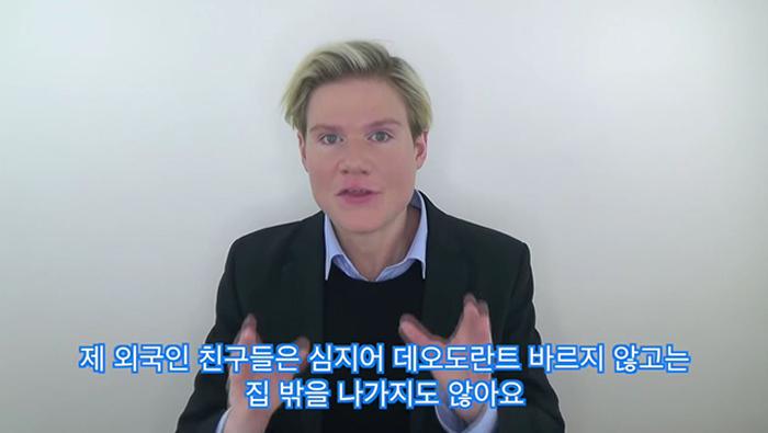 img 5a2630064e65c - '한국인'은 모르지만 한국인의 몸에서 나는 '향기'의 정체는?