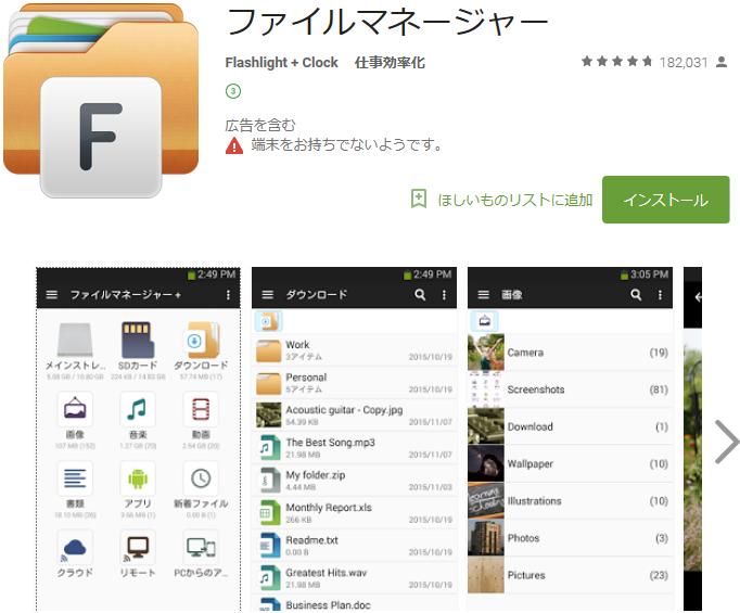 img 5a268f8a68e7d - Androidアプリ『ファイルマネージャー』でできること