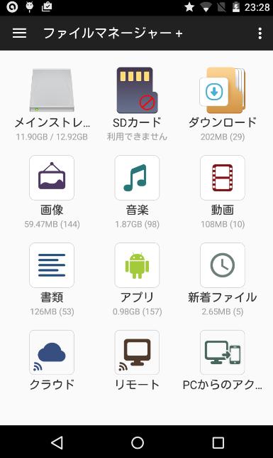 img 5a26918099b88 - Androidアプリ『ファイルマネージャー』でできること
