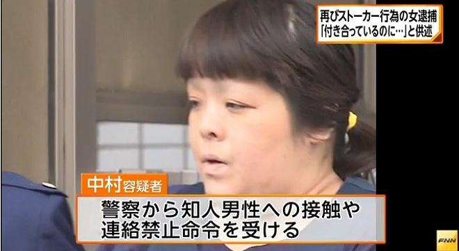 img 5a26cafdc13c0 - 【恐怖】42歳女性が20代男性にストーカー行為で2度目の逮捕。