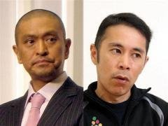 Image result for 岡村隆史と松本人志