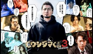 story photo main 300x174 - ドラマや映画にも展開!大人気漫画闇金ウシジマくん