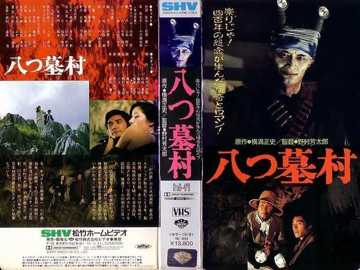 Image result for 八つ墓村 映画