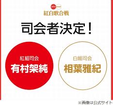 Image result for 紅白歌合戦 相葉雅紀