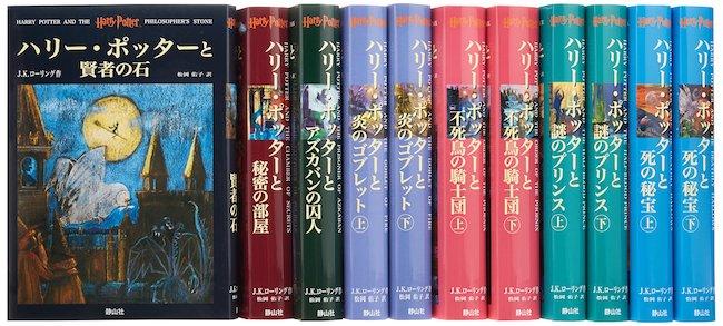 1 134 - ハリーポッターシリーズの主要人物、時系列、続編などについて