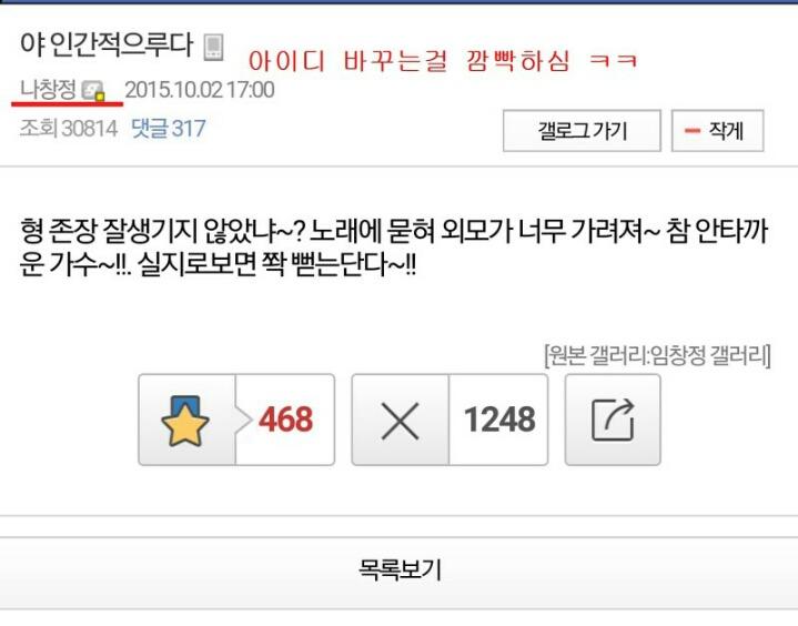 1 279 - 갤주가 제일 열심히 활동함 ㅋㅋㅋ (feat. 임창정 갤러리)
