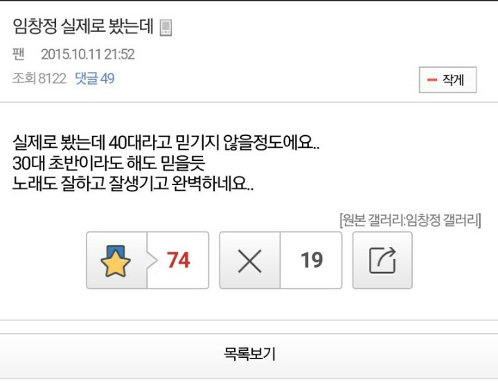 10 70 - 갤주가 제일 열심히 활동함 ㅋㅋㅋ (feat. 임창정 갤러리)