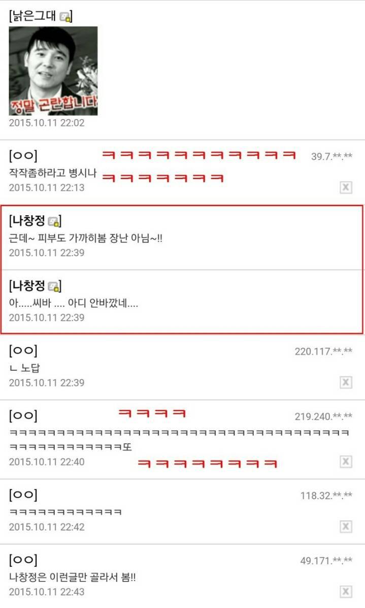 11 62 - 갤주가 제일 열심히 활동함 ㅋㅋㅋ (feat. 임창정 갤러리)