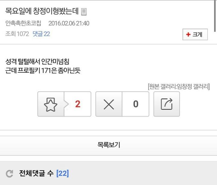12 41 - 갤주가 제일 열심히 활동함 ㅋㅋㅋ (feat. 임창정 갤러리)