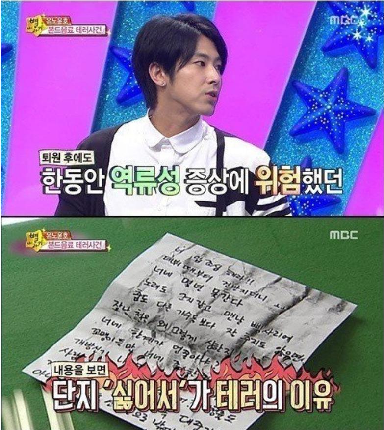 """13 8 - """"독극물 테러 당했을 때 공황장애""""…유노윤호의 인성을 잘 보여주는 11년전 사건"""