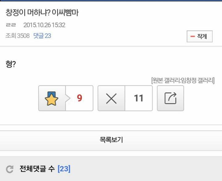 18 12 - 갤주가 제일 열심히 활동함 ㅋㅋㅋ (feat. 임창정 갤러리)