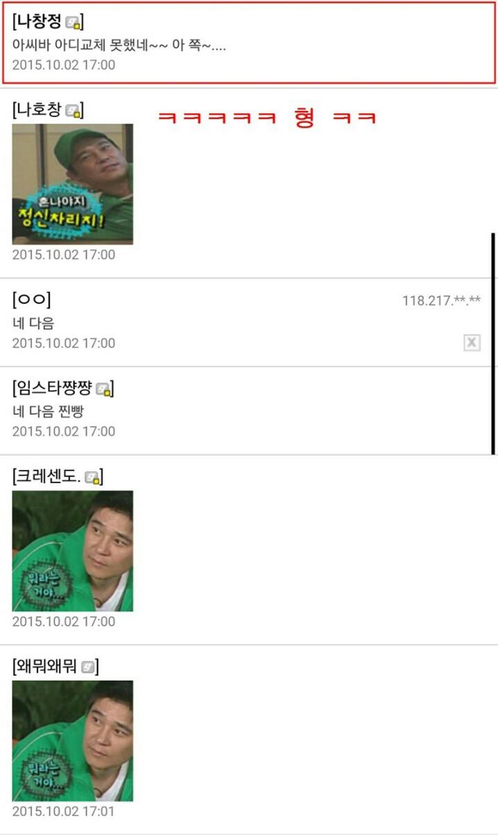 2 272 - 갤주가 제일 열심히 활동함 ㅋㅋㅋ (feat. 임창정 갤러리)