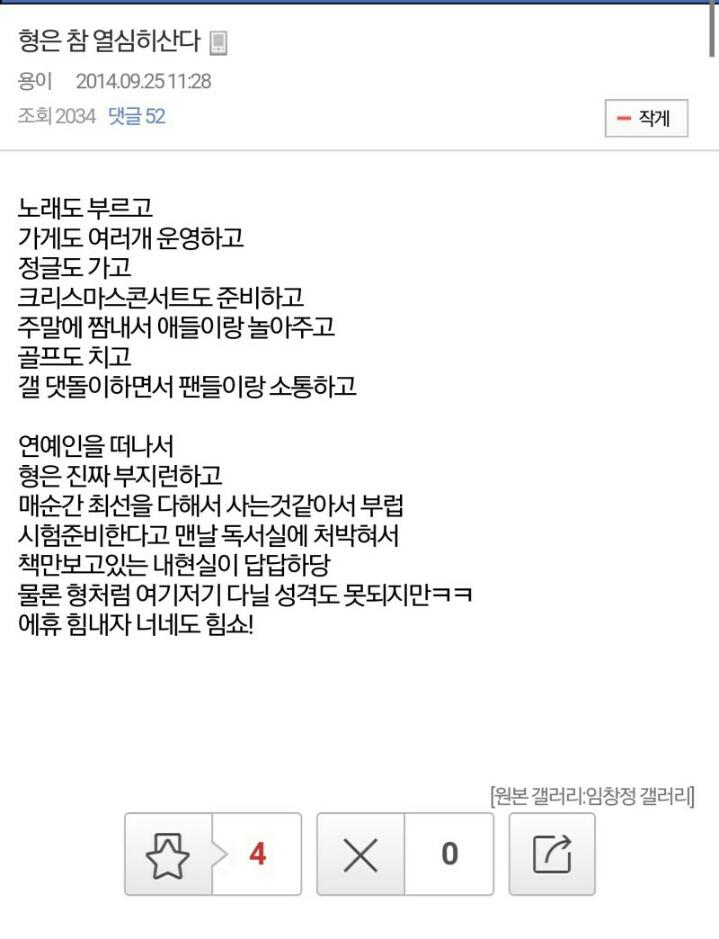 20 13 - 갤주가 제일 열심히 활동함 ㅋㅋㅋ (feat. 임창정 갤러리)