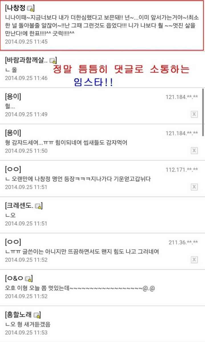 21 10 - 갤주가 제일 열심히 활동함 ㅋㅋㅋ (feat. 임창정 갤러리)