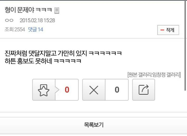 22 14 - 갤주가 제일 열심히 활동함 ㅋㅋㅋ (feat. 임창정 갤러리)