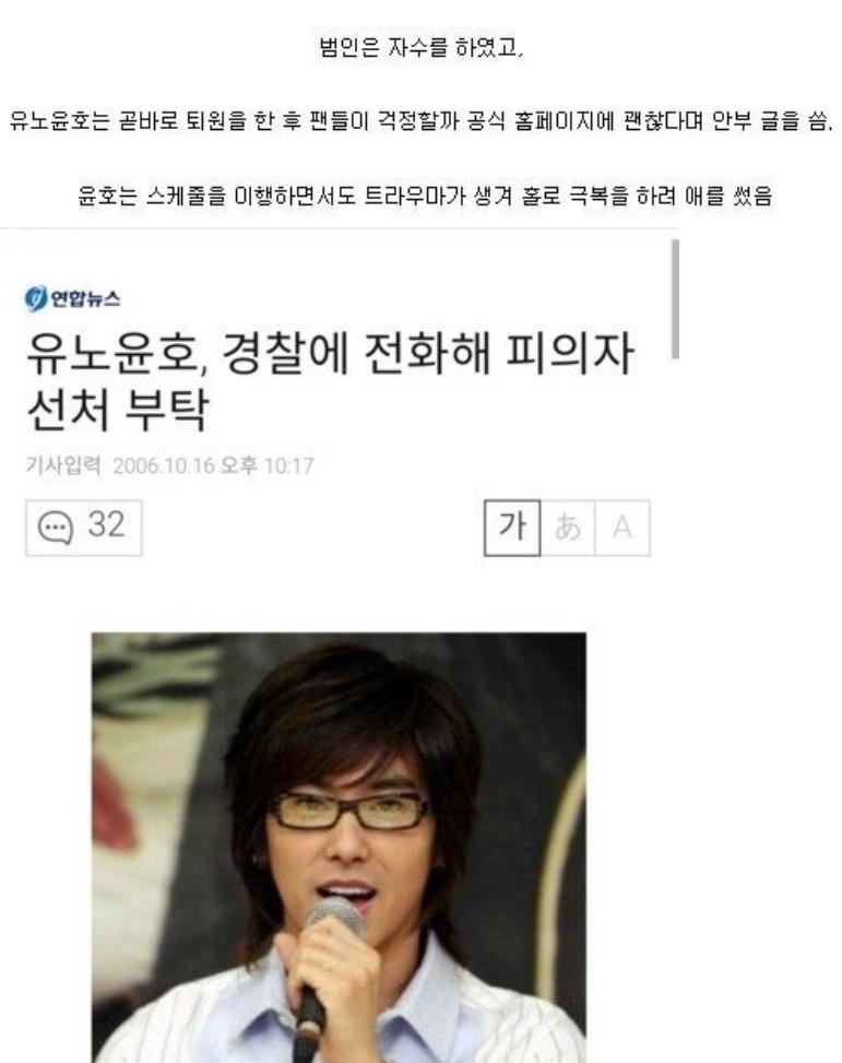 """22 5 - """"독극물 테러 당했을 때 공황장애""""…유노윤호의 인성을 잘 보여주는 11년전 사건"""