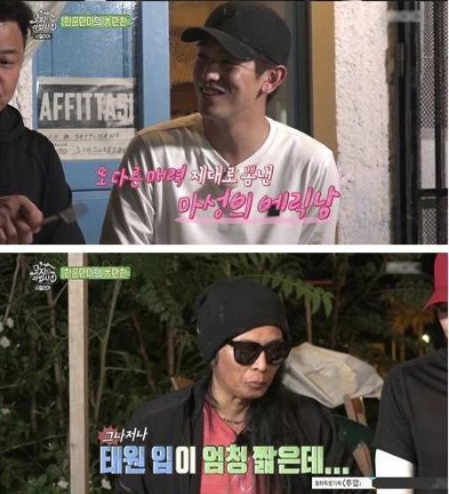 23 6 - '복덩이 에릭남'이 예능에서 보여준 막내 활약기