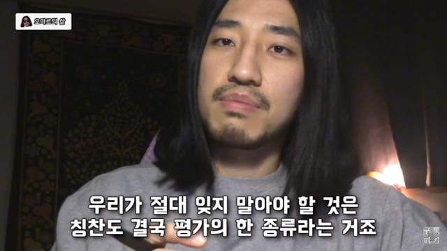 """25 25 - """"예쁘다고 칭찬한 건데 왜 평가로 받아들여?"""" (feat. 오마르)"""