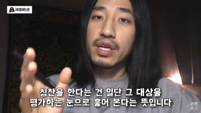 """26 23 - """"예쁘다고 칭찬한 건데 왜 평가로 받아들여?"""" (feat. 오마르)"""