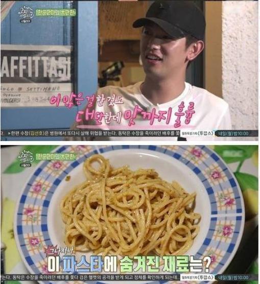 27 3 - '복덩이 에릭남'이 예능에서 보여준 막내 활약기