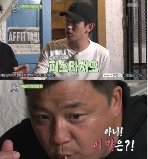 28 3 - '복덩이 에릭남'이 예능에서 보여준 막내 활약기