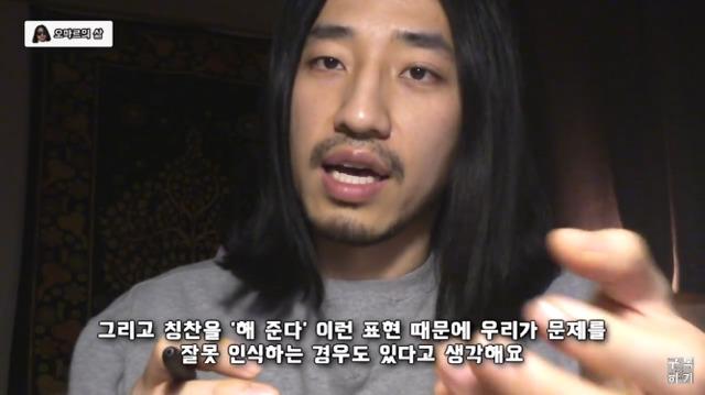 """29 21 - """"예쁘다고 칭찬한 건데 왜 평가로 받아들여?"""" (feat. 오마르)"""