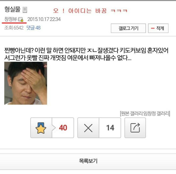 3 265 - 갤주가 제일 열심히 활동함 ㅋㅋㅋ (feat. 임창정 갤러리)