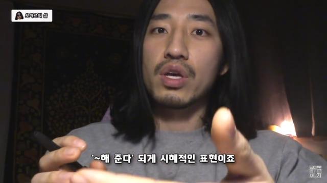 """30 20 - """"예쁘다고 칭찬한 건데 왜 평가로 받아들여?"""" (feat. 오마르)"""