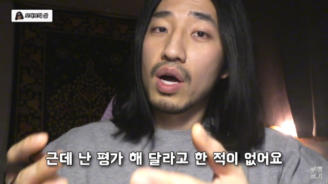 """31 19 - """"예쁘다고 칭찬한 건데 왜 평가로 받아들여?"""" (feat. 오마르)"""