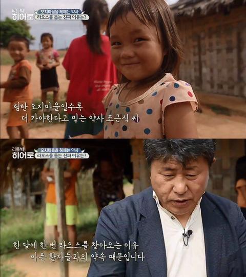tvN '리틀빅 히어로''