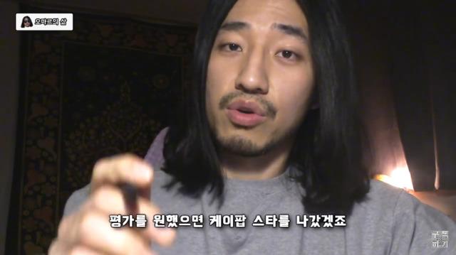 """34 16 - """"예쁘다고 칭찬한 건데 왜 평가로 받아들여?"""" (feat. 오마르)"""