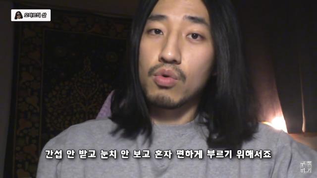 """37 8 - """"예쁘다고 칭찬한 건데 왜 평가로 받아들여?"""" (feat. 오마르)"""