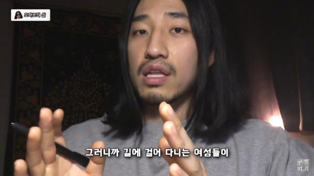 """39 8 - """"예쁘다고 칭찬한 건데 왜 평가로 받아들여?"""" (feat. 오마르)"""