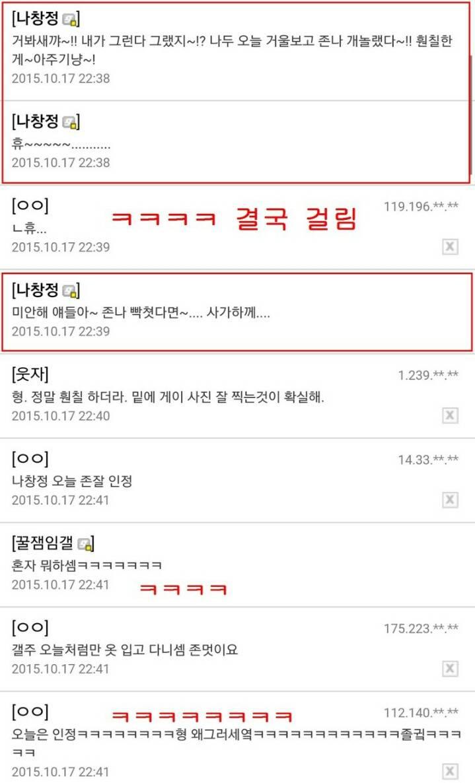 4 248 - 갤주가 제일 열심히 활동함 ㅋㅋㅋ (feat. 임창정 갤러리)