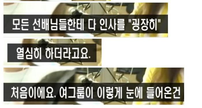 4 381 - '걸그룹들의 걸그룹'이라고 불리는 한 아이돌 그룹
