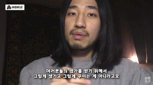 """40 5 - """"예쁘다고 칭찬한 건데 왜 평가로 받아들여?"""" (feat. 오마르)"""