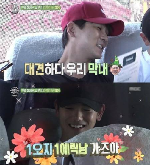 43 1 - '복덩이 에릭남'이 예능에서 보여준 막내 활약기