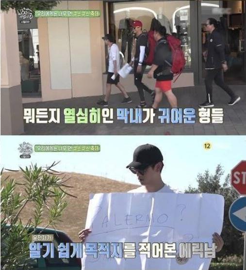 45 1 - '복덩이 에릭남'이 예능에서 보여준 막내 활약기