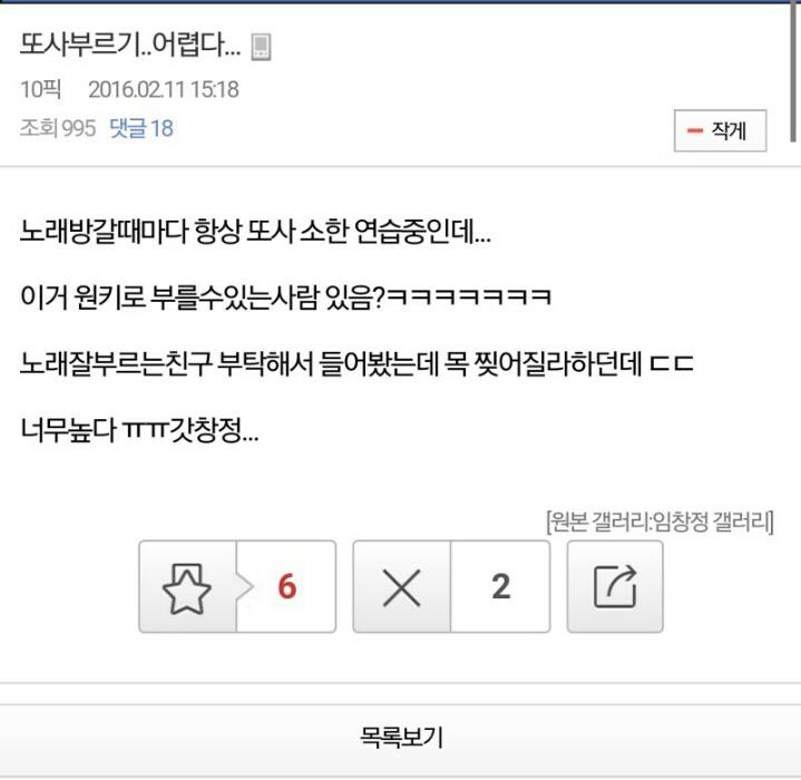 5 209 - 갤주가 제일 열심히 활동함 ㅋㅋㅋ (feat. 임창정 갤러리)