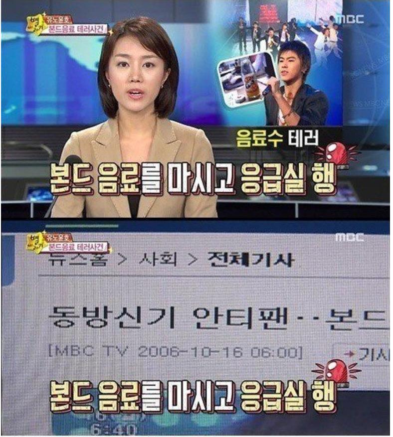 """5 30 - """"독극물 테러 당했을 때 공황장애""""…유노윤호의 인성을 잘 보여주는 11년전 사건"""