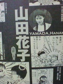 山田花子 漫画家 自殺에 대한 이미지 검색결과