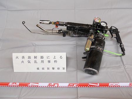 Image result for 火炎放射器 ユーチューバー