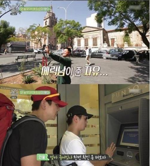 67 2 - '복덩이 에릭남'이 예능에서 보여준 막내 활약기