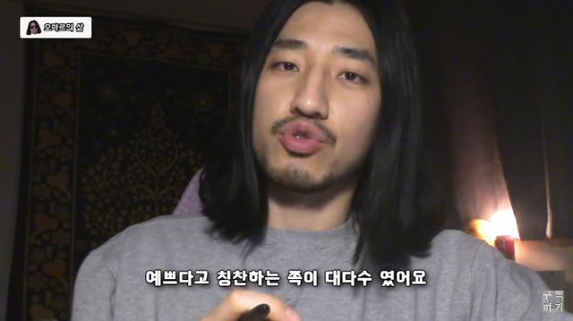 """7 193 - """"예쁘다고 칭찬한 건데 왜 평가로 받아들여?"""" (feat. 오마르)"""